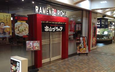 Japan's Ramen Iroha eyes expansion to Mongolia