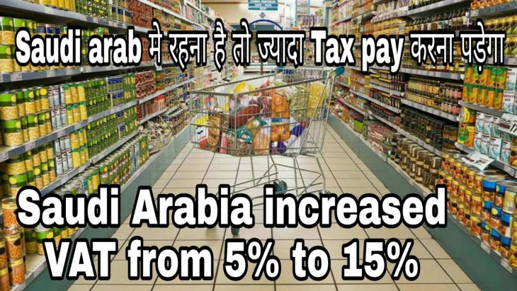 Oil rich Saudi increased VAT from 5% to 15%: Sign of tough times ahead